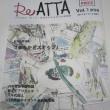 八千代台のリアッタ Re ATTA