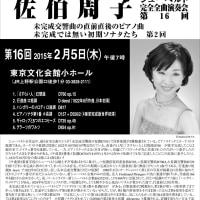 佐伯周子ベーレンライター新シューベルト全集に拠る完全全曲演奏会(No.2413)