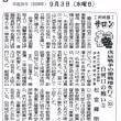 松宮輝明・戊辰戦争の激戦地を行く(33)