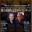 関西フィルハーモニー管弦楽団第223回定期演奏会[古典至上主義]~創立40周年記念ガラ・コンサート~