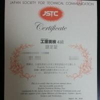 工業英検4級(合格発表)