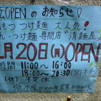 【新店】鶏と鯛の塩そば(煮卵入り)@清麺屋