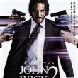 映画「ジョン・ウィック:チャプター2」
