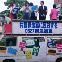 「共謀罪必要か」滋賀で若者ら訴え 社民・福島氏らも参加/京都新聞記事