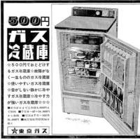 ガス冷蔵庫