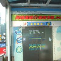 深圳のインターネットカフェー(中国)・2015年7月10日(金)