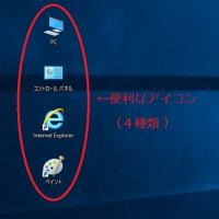 【windows10】【便利なアイコンをデスクトップに置いてみた】