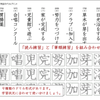 個人塾教材(小学漢字&中学英単語)