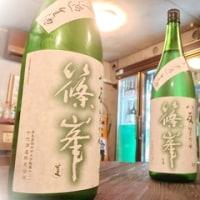 『27BY 篠峯 八反 純米吟醸 無濾過生酒』