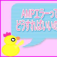 サチコさんからAMPページエラーの通知。ワタシのgooブログに致命的・重大な問題がいっぱい・・・?!