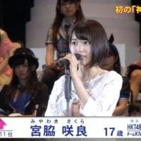頑張りました!整形モンスター宮脇咲良が神崩し成功AKB総選挙