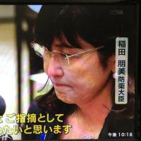稲田朋美防衛相が答弁で涙ぐんだのは、靖国神社に参拝できなかったのが悔しかったから=根っからの右翼。