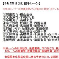 [AKB48全国握手会:日程] 9/24~9/25@京セラD・10/16@北海道・10/22@広島・11/26@幕張・12/25@福岡