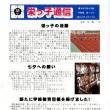 学校報 【栄っ子通信 №12】を掲載しました。