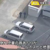 授業中にハンドボール用ゴールの下敷きに 小4男児死亡 福岡