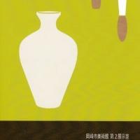 常磐中学PTA陶芸クラブ展示会
