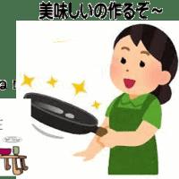 簡単!安い!美味しいお総菜!