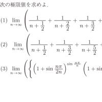 日本医科大学・医学部・数学 2