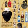 「泡盛ボトルと酒器展」見学 (*^_^*)