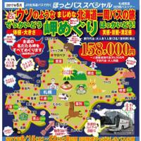 北海道の岬を全制覇する過酷?なバスツアーがありました! d( ̄  ̄) 2017年6月
