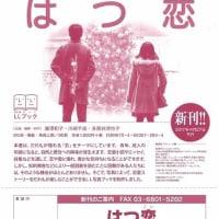 【LLブック】劇団員・風太郎が制作協力・出演