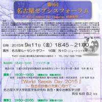 2015 Global Sepsis Alliance in NAGOYA  第9回名古屋セプシスフォーラム