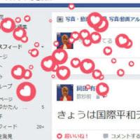 ■フェイスブック「超いいね」で飛び出すハート♥