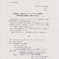 久美ヶ丘自主防災準備会 家具転倒防止講習会を開催しました。