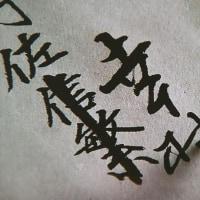 「真田丸」第41回「入城」の感想
