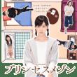【ドラマ】『プリンセスメゾン』第1話