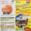 懸賞当選★トロピカーナ「オレンジデーキャンペーン」ピクニックセット