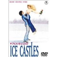 『アイス・キャッスル』 お勧めのフィギュア・スケート映画