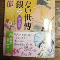 高田郁さんの新刊