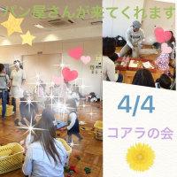4月コアラレポ♡