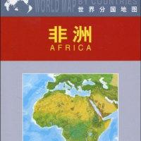 「言葉狩り考」⑥--「非州=アフリカ」の表記には違和感が消えない