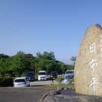 "GW連休の""伊豆半島巡りetc""車中泊(4日目)"