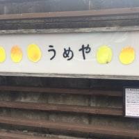 古民家カフェ うめや☆
