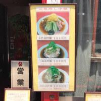 創業明治39年、元祖冷し中華を食べに、神田神保町の揚子江菜館へ