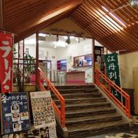 食事処SAKURA@旭川市神楽 杜のSPA神楽