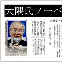 大隅氏ノーベル賞
