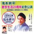 『滝本耕平歌手生活20周年記念公演』追加情報