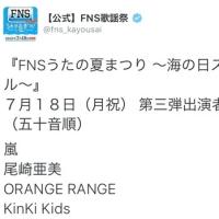 FNSうたの夏まつり(^^♪