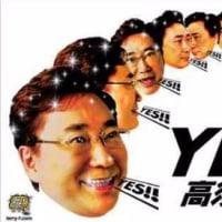 高須vsR4