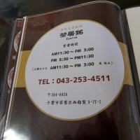 茶居銘@都賀 メニューが一新!なんと「台湾ラーメン」が新登場!