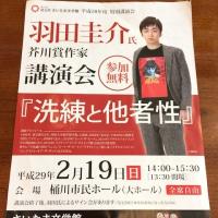 羽田圭介氏講演会に行って参りました!