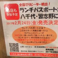 今日2月24日 発売 ランチパスポート 八千代 習志野版 Vol.1 大久保 まんぷく食堂が載る