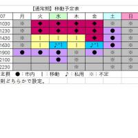 2017年1学期(4~7月)の通常期移動予定表