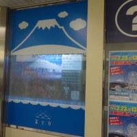 「富士山の日」イベント尽くし