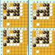 囲碁死活49 古典