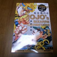 スターダストクルセイダース 総集編 Vol.5